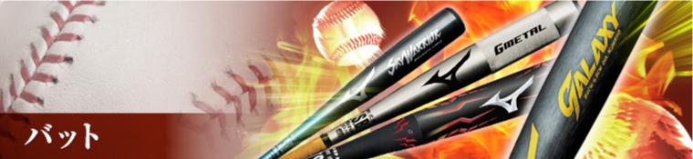 野球・ソフトボール用バット
