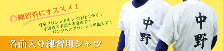 名前入り練習用シャツ