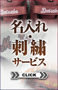 名入れ・刺繍サービス →CLICK