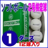 NAIGAI-soft2-12