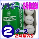 NAIGAI-soft2-24
