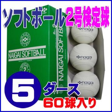 NAIGAI-soft2-60