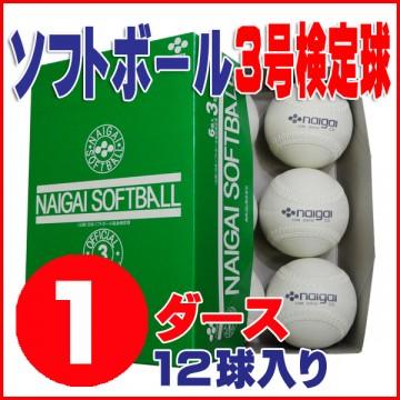 NAIGAI-soft3-12