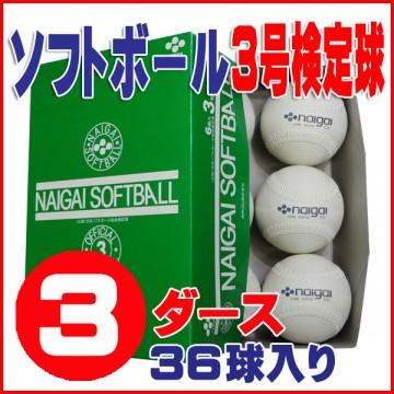 NAIGAI-soft3-36