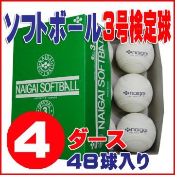 NAIGAI-soft3-48