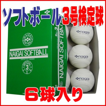 NAIGAI-soft3
