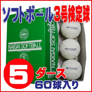 NAIGAI-soft3-60