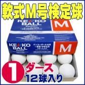 KENKO-M-1