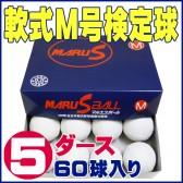 MARUS-M-5