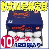MARUS-M-10
