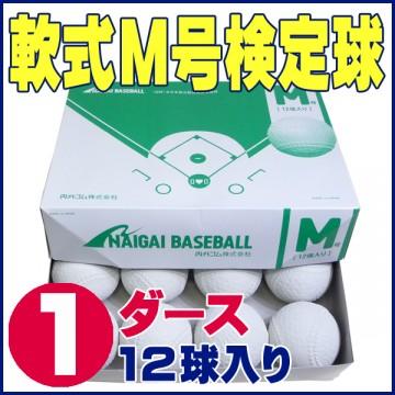 NAIGAI-M-1