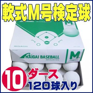 NAIGAI-M-10