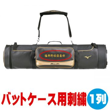 shisyuu-bat-01