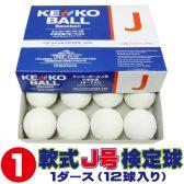 KENKO-J-1