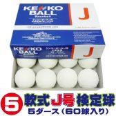 KENKO-J-5