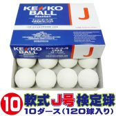 KENKO-J-10