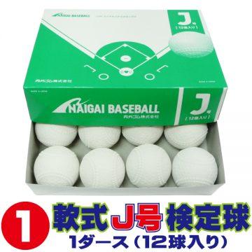 NAIGAI-J-1