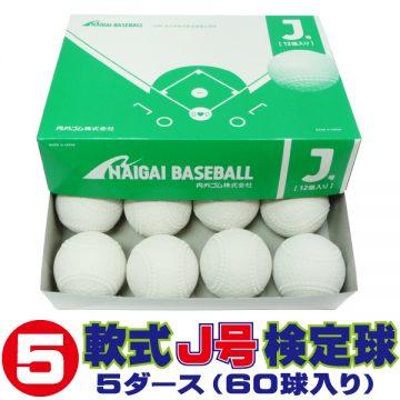 NAIGAI-J-5