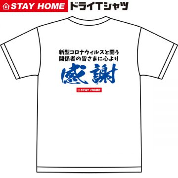 STAY-HOME-22